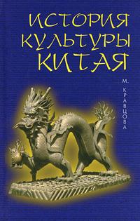 История культуры Китая, М. Кравцова