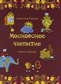 Московское чаепитие, Александр Говоров