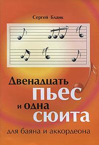 Двенадцать пьес и одна сюита для баяна и аккордеона, Сергей Бланк