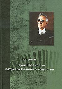 Юрий Казаков - патриарх баянного искусства, В. В. Бычков