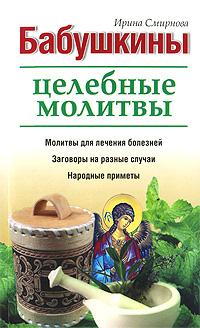 Бабушкины целебные молитвы, Ирина Смирнова
