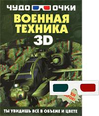 Военная техника (+ 3D-очки), А. Г. Мерников