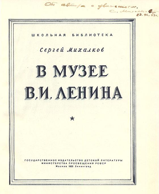 В музее В. И. Ленина,