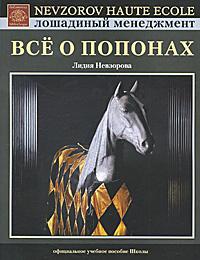 Все о попонах, Лидия Невзорова