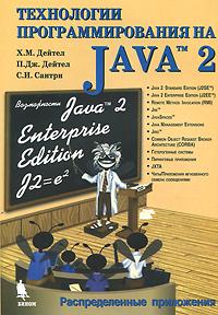 Технологии программирования на Java 2. Распределенные приложения, Х. М. Дейтел, П. Дж. Дейтел, С. И. Сантри
