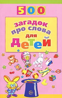 500 загадок про слова для детей, И. Д. Агеева