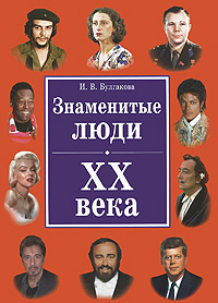 Знаменитые люди XX века, И. В. Булгакова