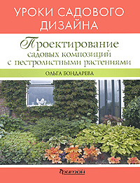 Проектирование садовых композиций с пестролистными растениями. Уроки садового дизайна, Ольга Бондарева