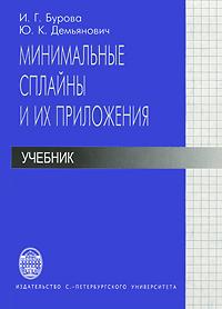 Минимальные сплайны и их приложения, И. Г. Бурова, Ю. К. Демьянович