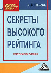 Секреты высокого рейтинга, А. К. Панова