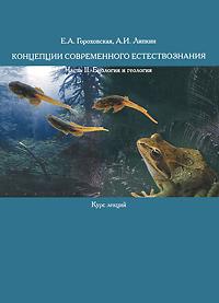Концепции современного естествознания. Часть 2. Биология и геология, Е. А. Гороховская, А. И. Липкин
