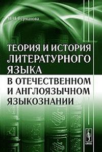 Теория и история литературного языка в отечественном и англоязычном языкознании, Н. Н. Германова