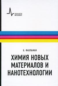 Химия новых материалов и нанотехнологии, Б. Фахльман