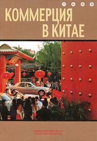 Коммерция в Китае (+ CD-ROM), Ма Кэ, Ли Цзюнь