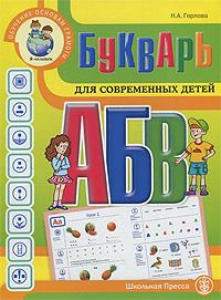 Букварь для современных детей, Н. А. Горлова