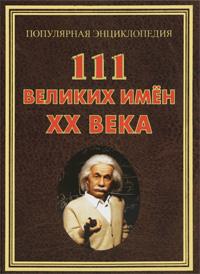 111 великих имен ХХ века, И. В. Булгакова