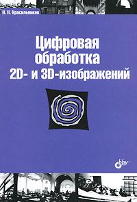 Цифровая обработка 2D- и 3D-изображений, Н. Н. Красильников