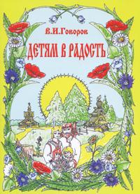 Детям в радость, В. И. Говоров