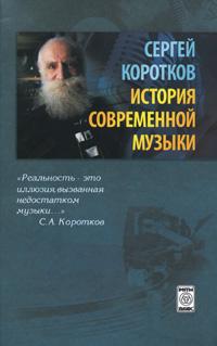 История современной музыки, Сергей Коротков