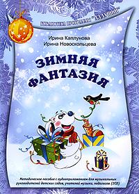 Зимняя фантазия (+ 2 CD), Ирина Каплунова, Ирина Новоскольцева