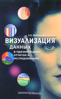 Визуализация данных в презентациях, отчетах и исследованиях, А. Н. Мамаев, Д. А. Кудлай