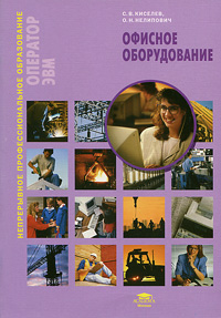 Офисное оборудование, С. В. Киселев, О. Н. Нелипович