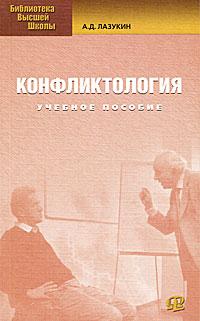 Конфликтология, А. Д. Лазукин