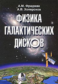 Физика галактических дисков, А. М. Фридман, А. В.  Хоперсков
