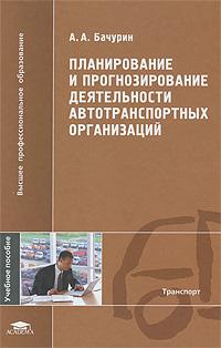 Планирование и прогнозирование деятельности автотранспортных организаций, А. А. Бачурин