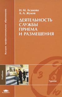 Деятельность службы приема и размещения, И. М. Асанова, А. А. Жуков