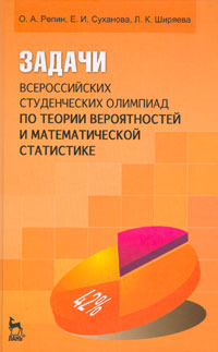 Задачи всероссийских студенческих олимпиад по теории вероятностей и математической статистике, О. А. Репин, Е. И. Суханова, Л. К. Ширяева