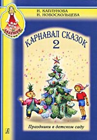 Карнавал сказок 2 (+ CD), И. Каплунова, И. Новоскольцева