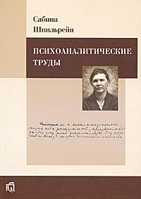 Психоаналитические труды, Сабина Шпильрейн