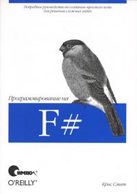 Программирование на F#, Крис Смит