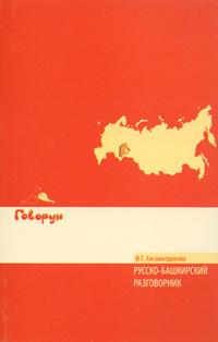 Русско-башкирский разговорник, Ф. Г. Хисамитдинова