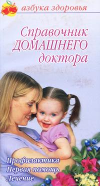 Справочник домашнего доктора, Марина Владимова