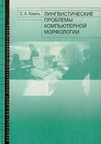 Лингвистические проблемы компьютерной морфологии, С. А. Коваль