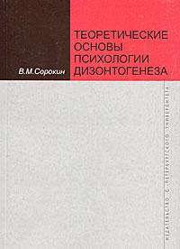Теоретические основы психологии дизонтогенеза, В. М. Сорокин