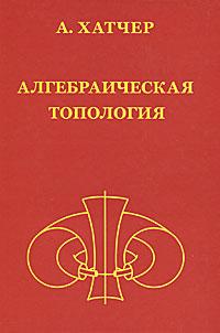 Алгебраическая топология, А. Хатчер