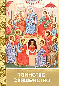 Таинство Священства, Сергей Милов