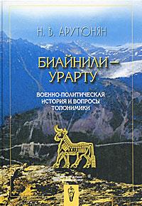 Биайнили-Урарту. Военно-политическая история и вопросы топономики, Н. В. Арутюнян