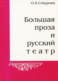 Большая проза и русский театр, О. Б. Сокурова