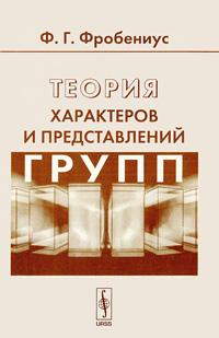 Теория характеров и представлений групп, Ф. Г. Фробениус