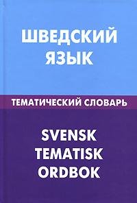 Шведский язык. Тематический словарь / Svensk Tematisk Ordbok, К. Лиенг, И. В. Мокин, А. C. Туркатенко