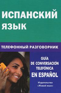 Испанский язык. Телефонный разговорник, Ю. А. Романова