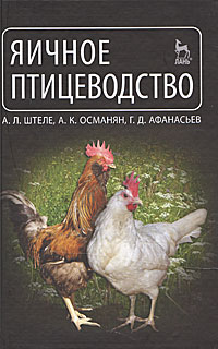 Яичное птицеводство, А. Л. Штеле, А. К. Османян, Г. Д. Афанасьев