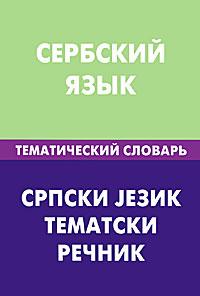 Сербский язык. Тематический словарь / Српски jезик. Тематски речник, С. П. Цветкова