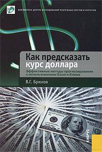 Как предсказать курс доллара. Эффективные методы прогнозирования с использованием Excel и Eviews, В. Г. Брюков