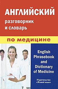 Английский разговорник и словарь по медицине / English Phrasebook and Dictionary of Medicine, А. М. Фролова