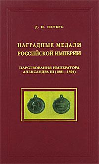 Наградные медали Российской империи царствования императора Александра III (1881-1894), Д. И. Петерс